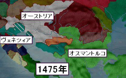 バルカン三国志1475.jpg