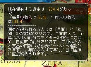 1575年度収入.JPG