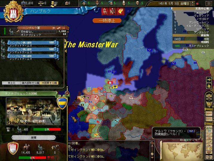 ミュンスター戦争_2.jpg